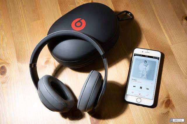 【開箱】幾乎無懈可擊的 Beats Studio3 Wireless 抗噪藍牙耳機 - Apple W1 晶片讓切換裝置相當便利