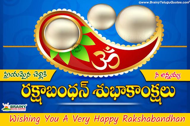 Best Online Free Rakshabandhan Messages Greetings in Telugu, Telugu Rakhi hd wallpapers with Quotes,