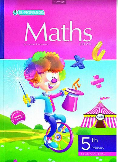 تحميل كتاب المعاصر ماث math الصف الخامس الابتدائي الترم الثانى 2021 pdf