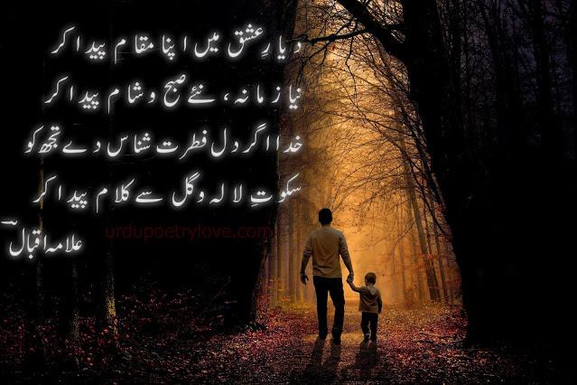 poetry of allama iqbal