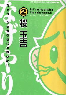 1 [桜玉吉] なぁゲームをやろうじゃないか!! 第01 02巻