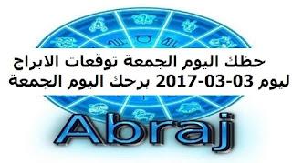 حظك اليوم الجمعة توقعات الابراج ليوم 03-03-2017 برجك اليوم الجمعة