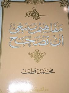 تحميل كتاب مفاهيم يجب ان تصحح لمحمد قطب pdf