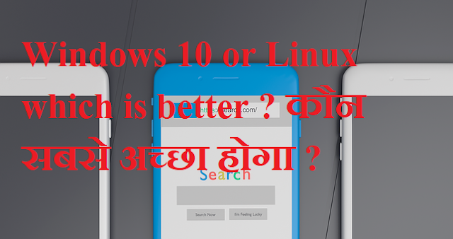 Windows 10 or Linux which is better  कौन सबसे अच्छा होगा