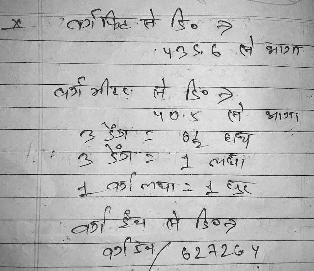 जमीन के क्षेत्रफल निकालने के प्रमुख उपयोगी महत्वपूर्ण सूत्र / jamin ke kshetraphal nikalne ke pramukh upyogi mahtvpurn sutra