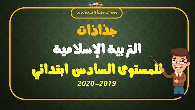 جذاذات مادة التربية الإسلامية للمستوى السادس ابتدائي 2019-2020