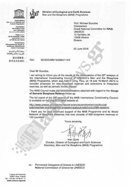 Η UNESCO απειλεί με «αποβολή» το φαράγγι της Σαμαριάς