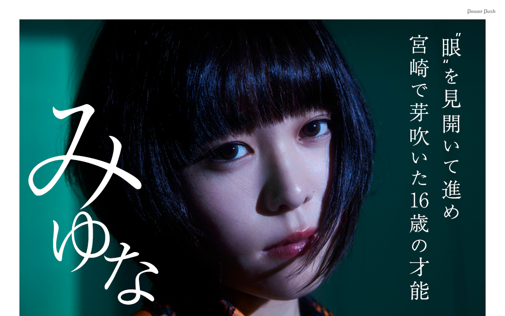 Miyuna - Me detail debut mini album cd tracklist official mv youtube Soundtrack anime Black Clover
