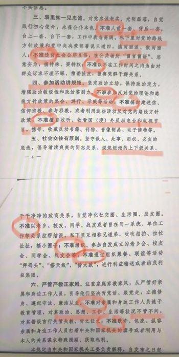 """Lộ """"tài liệu nội bộ"""" của ĐCSTQ về 20 điều Đảng viên không được làm"""