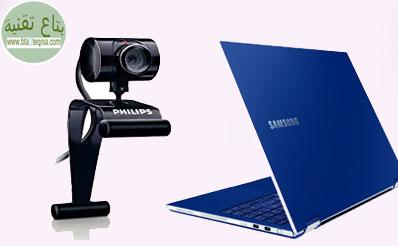 ،تحميل برنامج كاميرا اللاب توب ويندوز 10 ،كيفية تشغيل كاميرا اللاب توب ويندوز 10 ،تحميل برنامج كاميرا للكمبيوتر 2019 ،تحميل برنامج كاميرا اللاب توب ،برنامج تشغيل الكاميرا ويندوز 10 ،برنامج كاميرا لاب توب ،برنامج كاميرا لاب ،برنامج كاميرا اللاب ،تحميل كاميرا لاب ،تحميل برنامج الكاميرا للاب توب ،تحميل برنامج كاميرا ،برنامج كاميرا للاب ،تحميل برنامج كاميرا اللاب ،برنامج كاميرا اللاب توب ،تحميل كاميرا لاب توب ،تحميل برنامج الكاميرا ،تحميل برنامج كاميرا لاب توب ،تنزيل برنامج كاميرا لاب توب ،برنامج الكاميرا للاب توب ،كاميرا لاب توب ،كاميرا اللاب توب لا تعمل ويندوز 10 ،تحميل برنامج الكاميرا للكمبيوتر ،برنامج كاميرا ،تنزيل كاميرا لاب توب ،برنامج الكاميرا للاب ،تحميل برنامج الكاميرا للاب ،تحميل برنامج كاميرا اللاب توب ويندوز 7 ،تحميل برنامج كاميرا لاب توب ويندوز 7 ،تعريف الكاميرا ويندوز 10 ،تحميل برامج لاب توب ،كاميرا اللاب ،تنزيل برنامج الكاميرا للاب توب ،كاميرا اللاب توب ،تحميل برنامج كاميرا للكمبيوتر 2015 ،تشغيل كاميرا اللاب توب بدون برامج ،تحميل برنامج تشغيل الكاميرا على الكمبيوتر ،تحميل كاميرا للكمبيوتر ،تحميل برنامج كاميرا للكمبيوتر ،برنامج لتشغيل كاميرا اللاب توب ،برنامج كاميرا للكمبيوتر ،كاميرا اللاب توب لا تعمل ،برنامج تسجيل فيديو من كاميرا اللابتوب ،برنامج تعريف الكاميرا لاب توب ،برنامج تشغيل كاميرا اللاب توب ،برنامج الكاميرا للكمبيوتر ،تنزيل برنامج الكاميرا للكمبيوتر ،افضل برنامج كاميرا للكمبيوتر ،تحميل برنامج webcam ،برنامج تسجيل فيديو من كاميرا اللاب توب ،تشغيل الكاميرا في ويندوز 10 ،برنامج لتشغيل كاميرا اللاب ،تسجيل فيديو من كاميرا اللاب توب ،تحميل برنامج لتشغيل الكاميرا على الكمبيوتر ويندوز 7 مجانا ،تحميل برنامج تعريف الكاميرا usb مجانا ،برامج لاب توب ،تشغيل كاميرا اللاب ،برنامج تشغيل الكاميرا على اللاب توب ،تحميل برنامج كاميرا اللاب توب ويندوز 10 ،تحميل برنامج كاميرا للكمبيوتر 2018,  ،تحميل برنامج كاميرا اللاب توب ويندوز 10 ،كيفية تشغيل كاميرا اللاب توب ويندوز 10 ،تحميل برنامج كاميرا للكمبيوتر 2019 ،تحميل برنامج كاميرا اللاب توب ،برنامج تشغيل الكاميرا ويندوز 10 ،برنامج كاميرا لاب توب ،برنامج كاميرا لاب ،برنامج كاميرا اللاب ،تحميل كاميرا لاب ،تحميل برنامج الكا