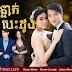 TV3 Thai Lakorn - Orn Teak BesDong [04-06Ep]