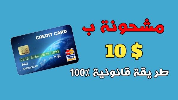 بطاقة فيزا كارد مجانا - فيزا وهمية امريكية