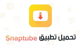تحميل سناب تيوب احدث اصدار 2020 مجانا – تحميل Snaptube بدون إعلانات مجانا
