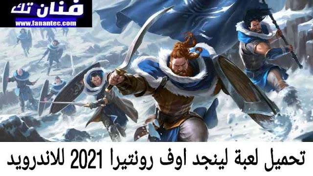 تحميل لعبة ليجند اوف رونتيرا 2021 Legends Of Runeterra Apk للاندرويد برابط مباشر