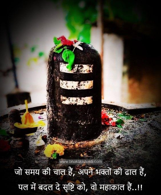 Mahadev ki Bhakti