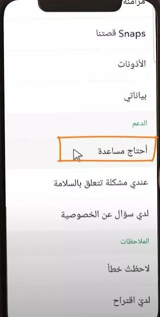 حذف حساب سناب شاتSnapchat  -احتاج مساعدة