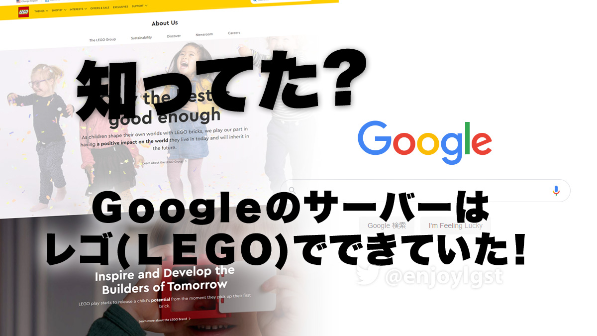 Googleの最初のサーバーはレゴでできてたって知ってた?
