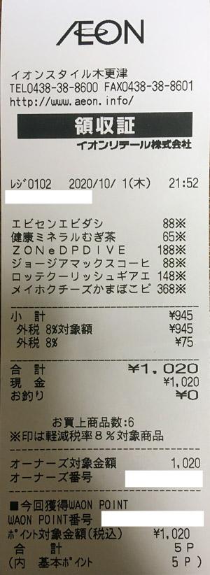 イオンスタイル 木更津 2020/10/1 のレシート