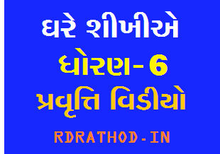 Std 6 Ghare Shikhiye Video Activity 2020 - rdrathod