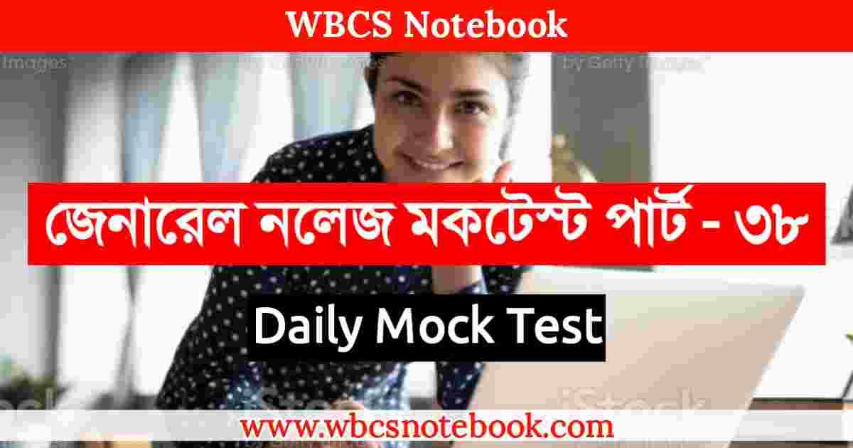 General Knowledge Mock Test Part - 38 in Bengali     জেনারেল নলেজ মকটেস্ট পার্ট -৩৮