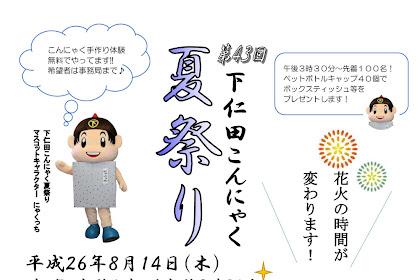 にゃくっち下仁田こんにゃく夏祭り