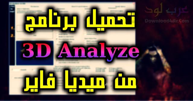 تحميل برنامج 3d analyze من ميديا فاير مع الشرح