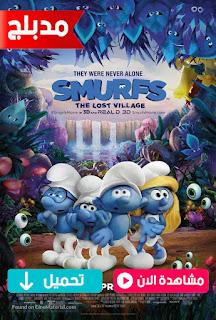 مشاهدة وتحميل فيلم السنافر الجزء الثاني القرية المفقودة  Smurfs The Lost Village 2017 مدبلج عربي