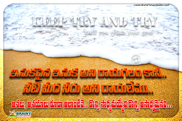 nice life changing quotes in telugu, self success thoughts in telugu, famous words on life in telugu