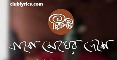 Jabo Megher Deshe Lyrics | Wrivu Mostafa
