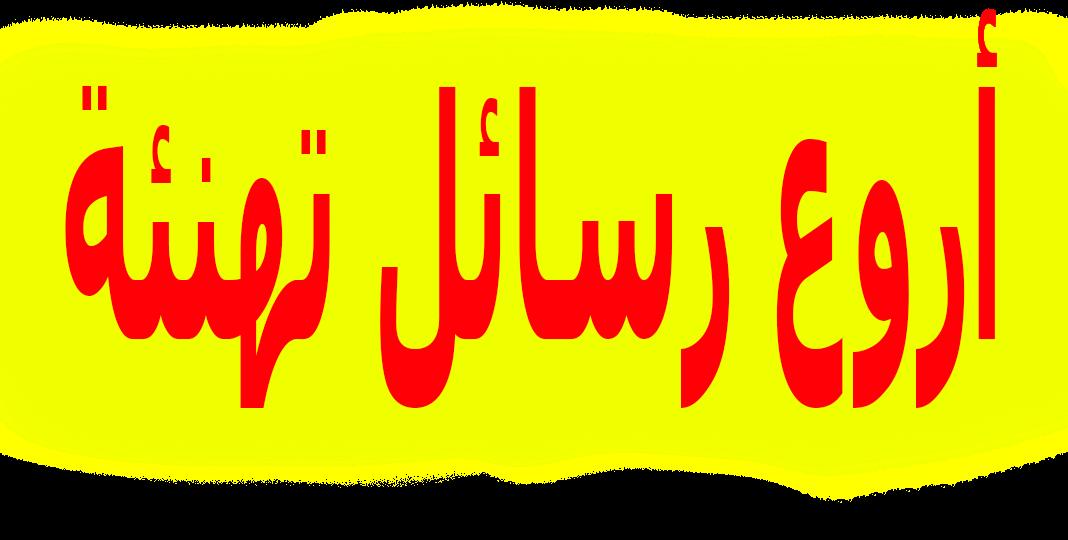 أجمل رسائل تهنئة براس السنة Bonne Annee 2020 باللغة الفرنسية والعربية