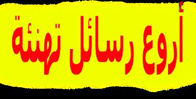 أجمل رسائل تهنئة براس السنة باللغة الفرنسية والعربية Bonne année 2020