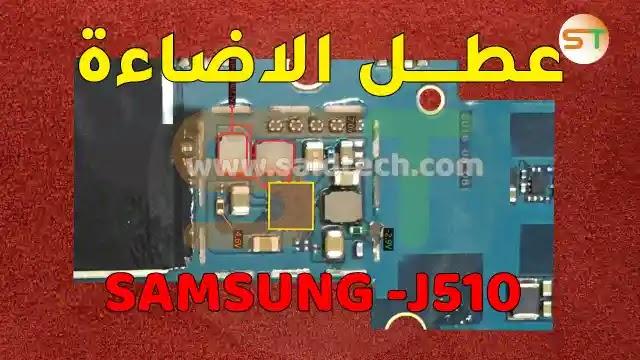 عطل دائرة الاضاءة Samsung J5-J510