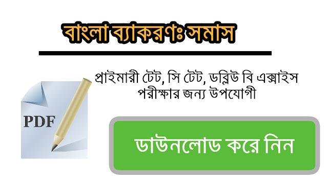 বাংলা ব্যাকরণ সমাস pdf
