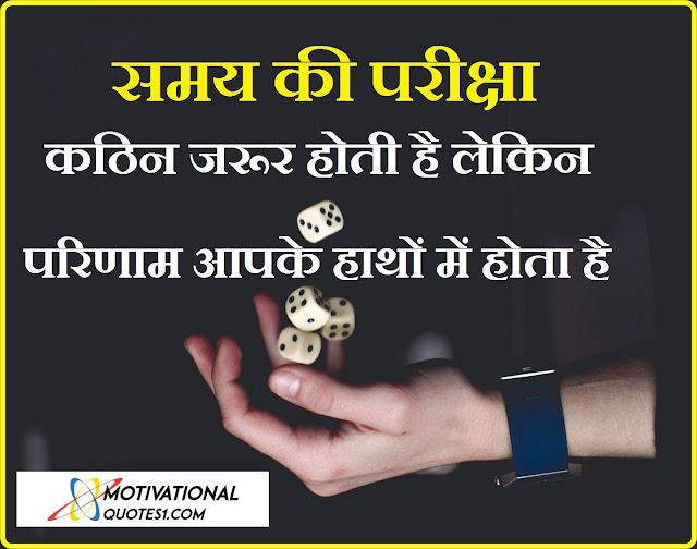 Time Quotes in Hindi, Motivationalquotes1.com