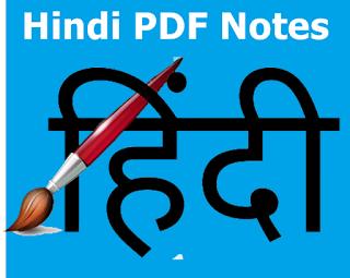हिंदी व्याकरण नोट्स