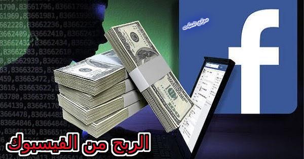 افضل طرق للربح من الفيسبوك وتحقيق مئات الدولارات للمبتدئين