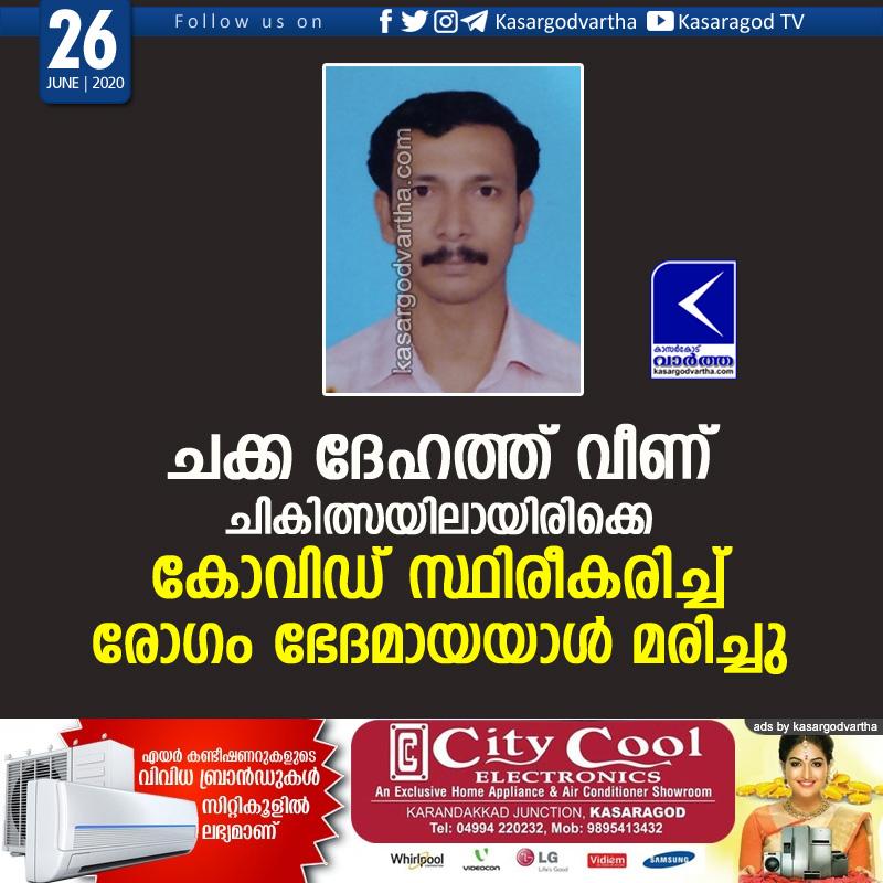 Kanhangad, news, Kerala, kasaragod, Death, COVID-19, hospital, Covid cured man died in Hospital