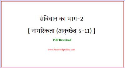 संविधान का भाग-2 { नागरिकता (अनुच्छेद 5-11) }  और विभागो की सूची