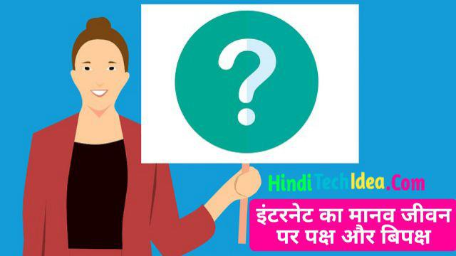 Internet Ka Manav Jeevan Par Prabhav
