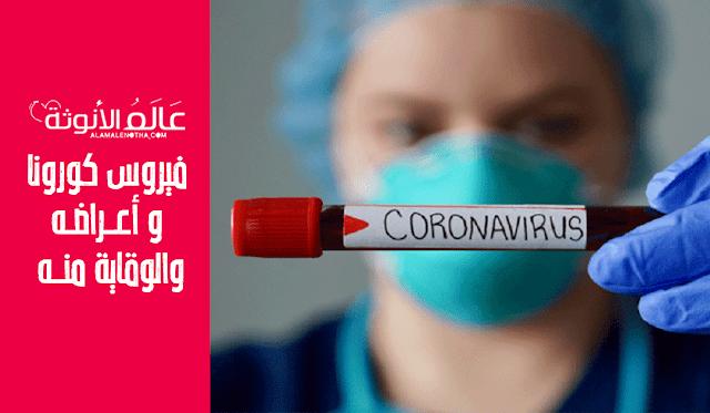 فيروس كورونا و أعراضه والوقاية منه