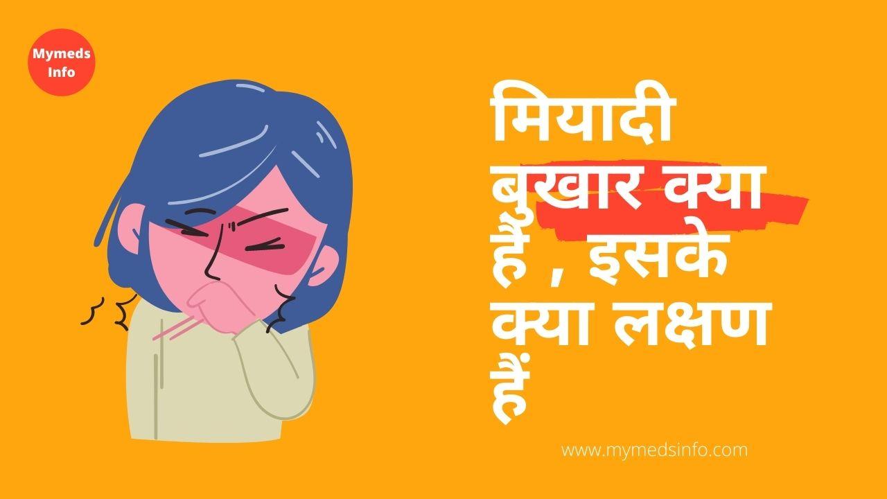 Miyadi Bukhar ke lakshan In Hindi, Symptom, Treatment, Causes