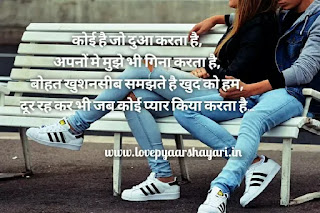Love shayari in hindi images