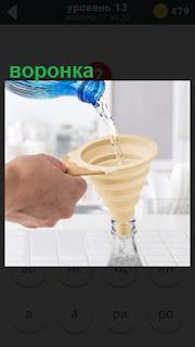 в бутылку вставлена воронка через которую наливают жидкость