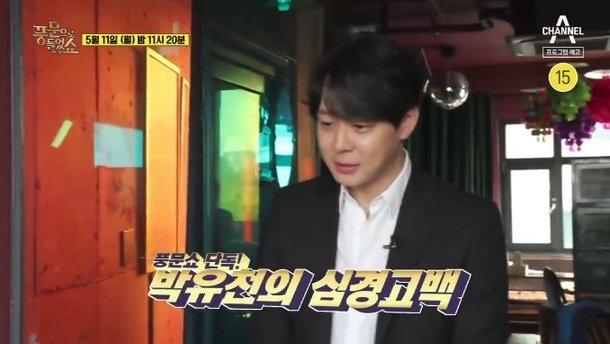Park Yoochun, basın konferansında yalan söylediği için pişman olduğunu dile getirdi
