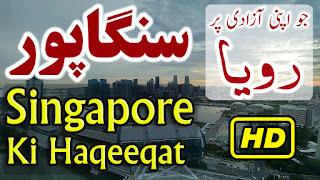 Singapore History In Urdu Singapore Information In Hindi Singapore Weather