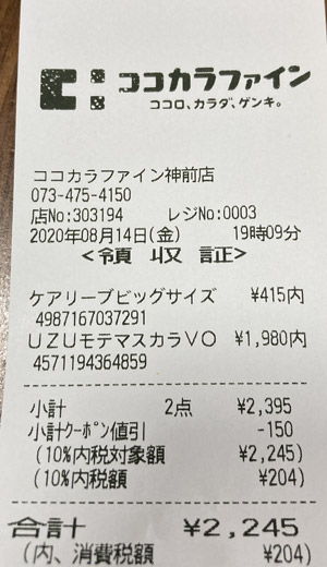 ココカラファイン 神前店 2020/8/14 のレシート