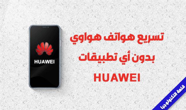 طريقة تسريع جميع هواتف هواوي huawei