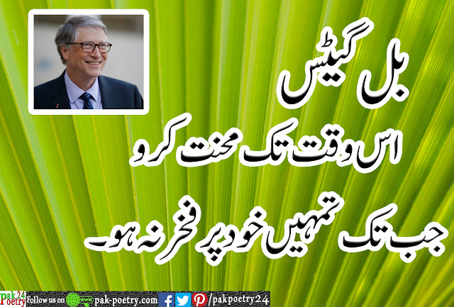 Bill Gates Quotes, Motivational Quotes