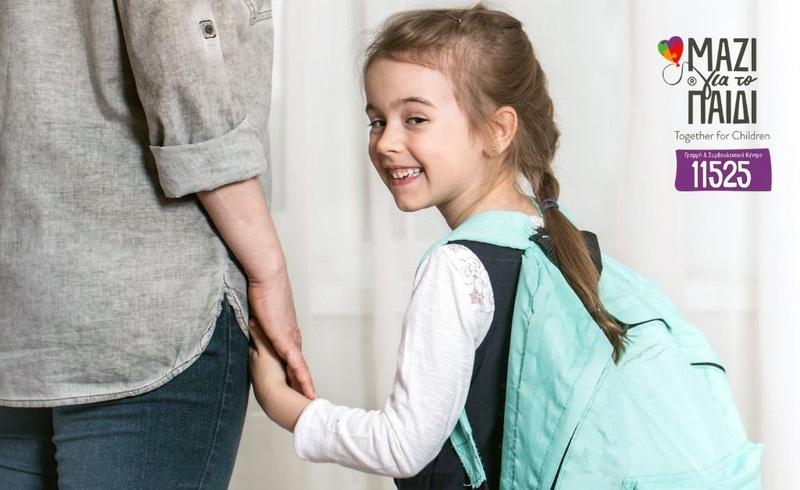 Πίσω στα θρανία: Προσαρμογή στο σχολικό περιβάλλον ανά ηλικιακή ομάδα