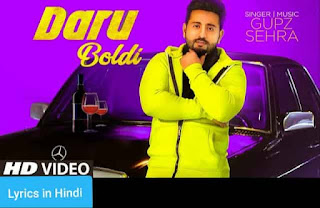 दारू बोल्दी Daru Boldi Lyrics in Hindi | Gupz Sehra